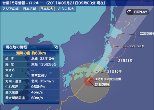 http://weathernews.jp/typhoon/